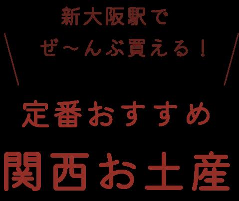 新大阪駅でぜ〜んぶ買える!定番おすすめ関西土産